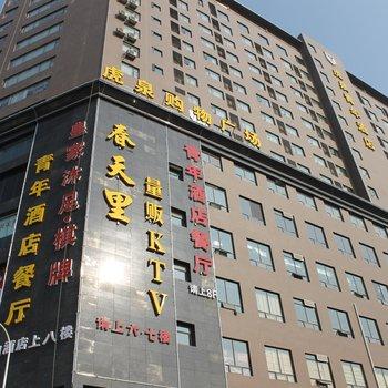 武汉虎泉青年酒店图片6