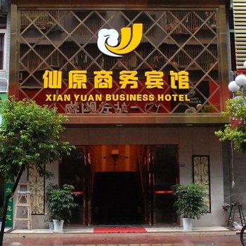 宜宾仙原商务宾馆