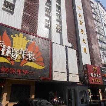 海南候鸟巢公寓酒店(海口海秀中路店)(龙昆南路)