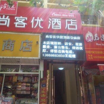 尚客优快捷酒店(泰安青年路岱庙店)图片16