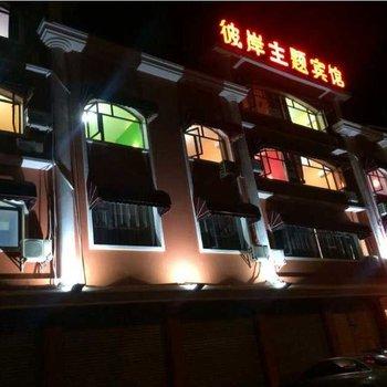 遂宁彼岸主题宾馆图片3