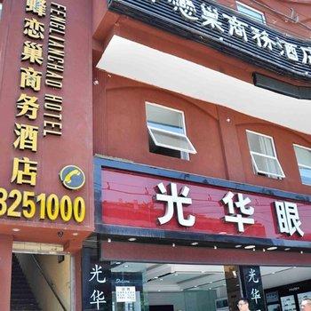 贵阳蜂恋巢商务宾馆(花果园店)