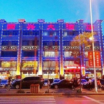沈阳国兴大酒店