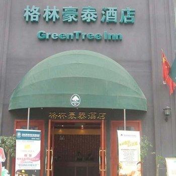 格林豪泰(贵阳喷水池商务酒店)
