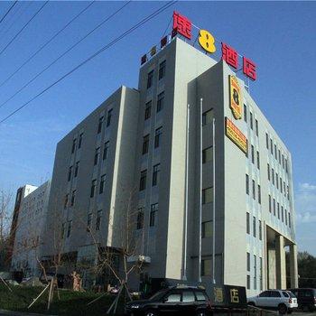 速8酒店(乌鲁木齐机场北区店)