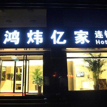 北京鸿炜亿家连锁酒店(王府井店)