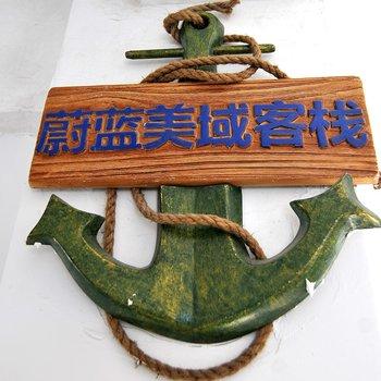 珠海蔚蓝美域客栈图片11
