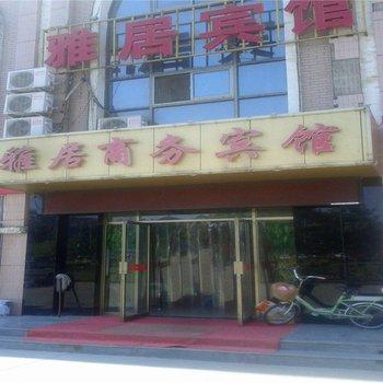 贺兰雅居商务宾馆