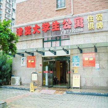 武汉津发大学生酒店公寓(中南财大店)图片21