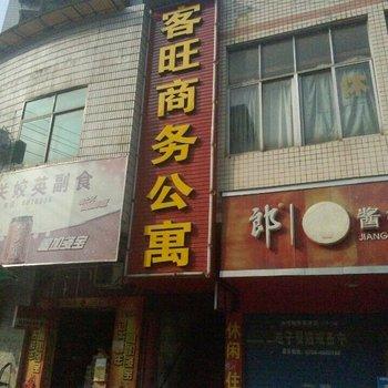 衡阳县客旺商务公寓图片9