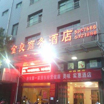 衡阳衡东金良商务酒店