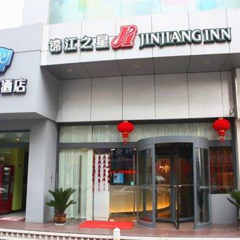 锦江之星萧山杭州乐园店(原萧山市心路店)图片