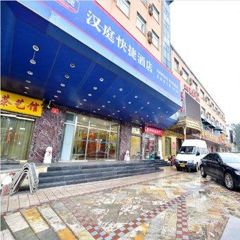 汉庭酒店(北京天坛东门店)