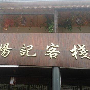 长沙杨记客栈图片10