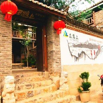 丽江在路上国际青年旅舍图片0