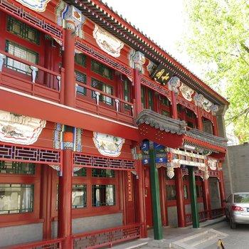 北京宜居和园四合院宾馆(北京和园国际青年旅舍)图片6