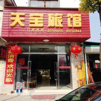 南通天宝旅馆