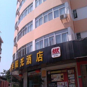 青年阳光连锁杏林园博苑店图片8