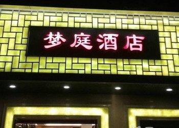 成都梦庭酒店