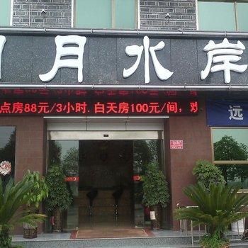 芷江明月水岸宾馆