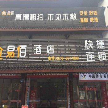 衢州易佰酒店
