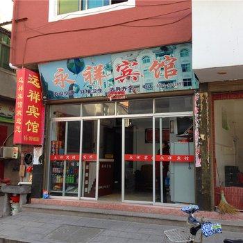 霞浦远祥宾馆