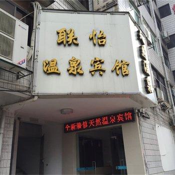 福州联怡温泉宾馆