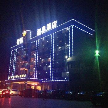 韶关南华祈福温泉大酒店