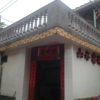 南靖山水客栈图片23
