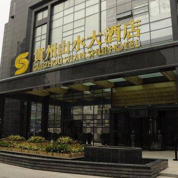 贵州山水大酒店