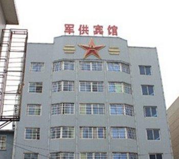衡阳市军供宾馆