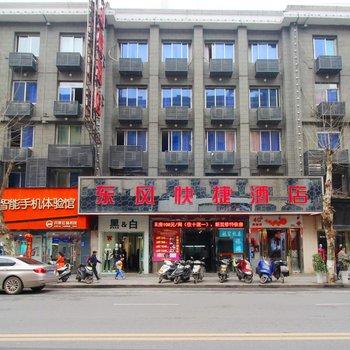 九江东风快捷酒店