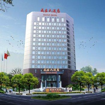 咸宁咸安大酒店