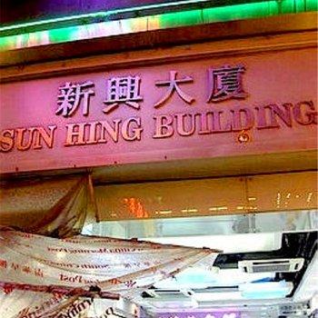 香港甜心宾馆(原金璇民宿)家庭旅馆图片0