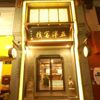 五洋客栈(杭州御街店)图片6
