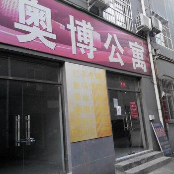 北京奥博公寓图片2