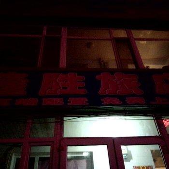 长春隆胜旅店