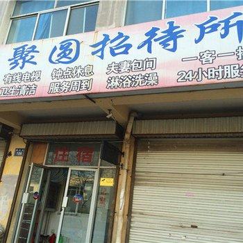 银川聚圆招待所