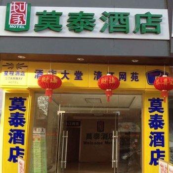 莫泰168(淮安淮海路清江商场店)