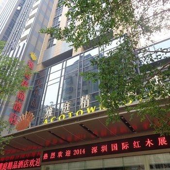 深圳雅庭精品酒店