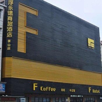 东莞浮乐德商旅酒店(茶山店)