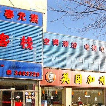 锦州青春元素客栈图片2