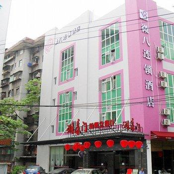 广州微八酒店(西村分店)图片