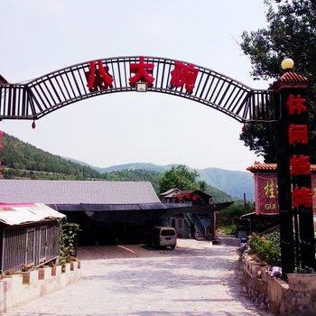 北京门头沟桂柳居八大碗农家乐图片23