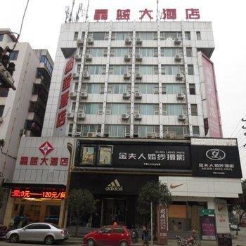 广元晶蓝酒店