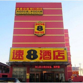 速8酒店(菏泽汽车西站店)