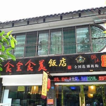 邛崃平乐古镇食全食美精品客栈图片6