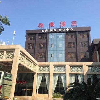 广州人和怡东酒店