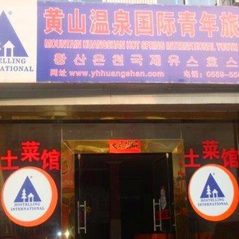 黄山温泉国际青年旅舍图片0