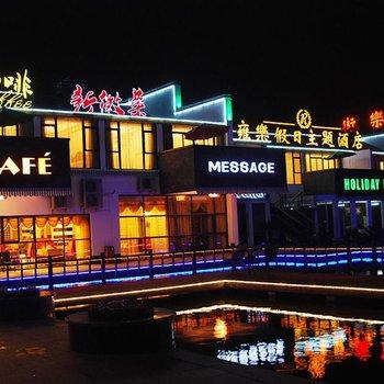 黄山雍乐假日主题酒店图片4
